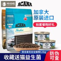 爱肯拿猫粮 5.4kg无谷鸡肉鱼幼猫成猫猫主粮ACANA加拿大进口包邮
