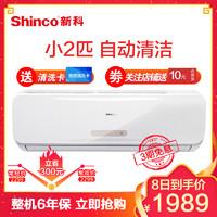 新科 小2匹 定频 3级能效 节能省电 冷暖家用 挂机空调 KFRd-41GW/FC+3