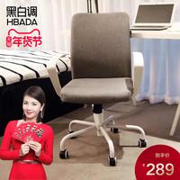 Hbada 黑白调 HDNY108 温馨布艺简约电脑椅 白色扶手