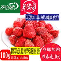 芳心之恋草莓脆冻干草莓干干果脯20g*5办公室孕妇儿童零食果蔬脆