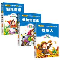 三年级课外书必读快乐读书吧上下册全套7本