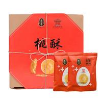 秋香鲜蛋桃酥老字号传统糕点老式桃酥饼干办公室早餐 500克礼盒 *2件