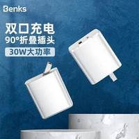 Benks 邦克仕 PD快充头 30W Type-c+USB