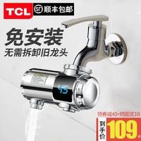 TCL电热水龙头免安装速热家用即热式加热接驳式厨宝小型热水器