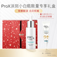 OLAY 玉兰油 ProX 亮洁皙颜圣诞限量礼盒装(精华40ml+眼霜15g+赠水感面膜5片) *3件