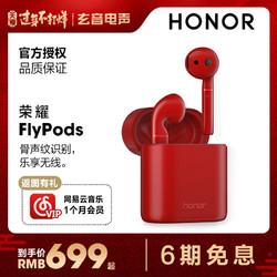 Honor 荣耀 FlyPods Pro无线耳机高配版