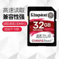 金士顿(Kingston)存储卡 SDR 4k佳能尼康微单反数码相机摄像sd高速内存大卡 32GB(SDHC读100M/s写70M/s)