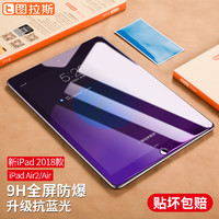 ipad2018钢化膜新2019 Air3保护10.2寸mini5苹果pro9.7/10.5/11/12.9屏幕7平板air2/a1893/1822防4蓝光6贴膜1