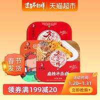 小龙坎 方便火锅麻辣荤菜3盒 *2件