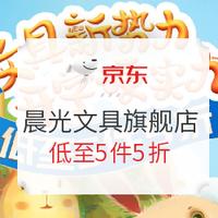 京东 晨光文具官方旗舰店 年货节促销