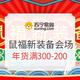 促销活动:苏宁易购 鼠福新装备 主会场 年货好礼满300减200,母婴抢199减100券