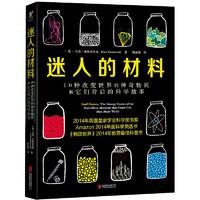北京联合出版公司 迷人的材料 10种改变世界的神奇物质和它们背后的科学故事
