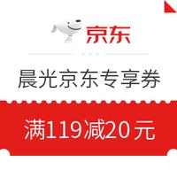 京东 晨光文具官方旗舰店 满119-20元优惠券