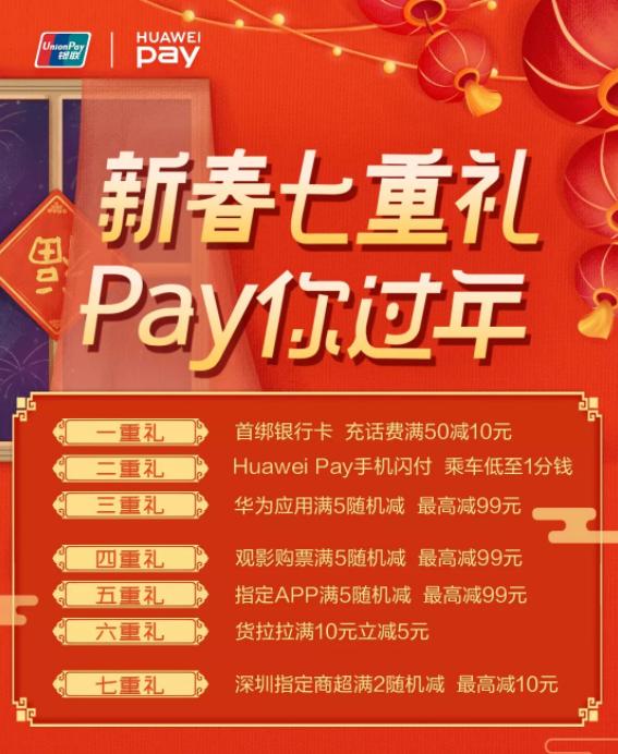 Huawei Pay  新春七重礼优惠指南