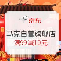 京东 马克自营官方旗舰店 年货节促销