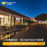 情人节预售|上海幔麓酒店·杨小姐的花园酒店1晚+迪士尼班车