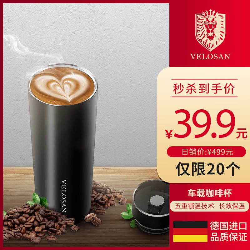 Velosan 韦诺森 VE0801 保温杯 黑白红