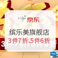 京东 缤乐美自营官方旗舰店 年货节促销