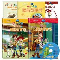 《迪士尼·儿童早教启蒙绘本》3月全5册 赠光盘