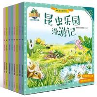 《昆虫乐园漫游记》(全8册)