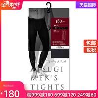 ATSUGI 厚木 TM1371 180D男士发热加厚保暖九分打底裤 *2件