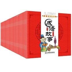 《成语故事礼盒装》全套100册