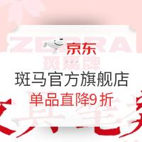 京东 斑马自营官方旗舰店 年货节促销
