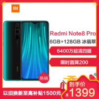 """小米 (MI) Redmi Note8 Pro 6+128GB 冰翡翠 6400万四摄小金刚拍照NFC手机超长待机G90T液冷游戏芯6.53""""超大全面屏小米红米学生机双卡双待智能"""