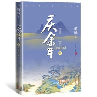 《庆余年·北海有雾》(卷三修订版)