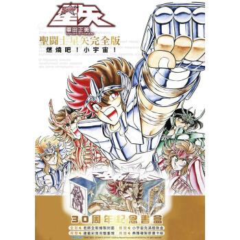 《圣斗士星矢 漫画完全版》  台版 22册  (30周年纪念书盒版)