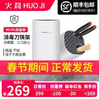 火鸡智能消毒刀架刀具筷筒盒紫外线消毒器烘干筷子消毒机家用小型