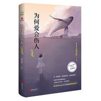 北京联合出版公司 为何爱会伤人(珍藏版)