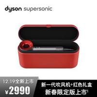 戴森(Dyson)新一代吹风机 Dyson Supersonic 电吹风 HD03 中国红新春限定礼盒版