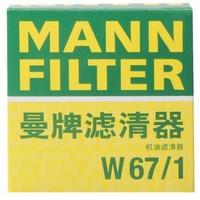 MANN 曼牌 W67/1 机油滤清器 日产马自达车系专用