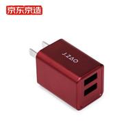 京造 苹果充电器 双口USB旅行充电器 2.4A快充插头 支持苹果安卓手机平板 酒红色 *2件