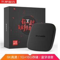 创维(Skyworth)T2Pro语音版电视盒子 6K高清网络机顶盒 16G大存储双频wifi