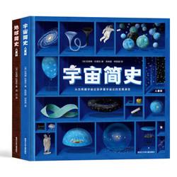 《地球+宇宙简史·儿童版》(拓展孩子新视界的科普书)