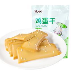 沈师傅鸡蛋干 休闲零食素食卤豆腐豆干 独立小包装180g玉米味