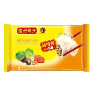 湾仔码头 速冻水饺 白菜三鲜猪肉口味 1.32kg 66只 *10件