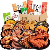 刻凡 荤素零食大礼包肉类零食混合口味 18独立小包