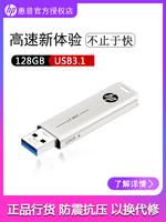 HP/惠普U盘 X796W 128g金属128Gu盘USB3.1兼容USB3.0高速传输个性商务学生优盘防掉盖