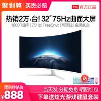 TCL T32M7C 32英寸 曲面显示器 75hz
