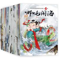 《中国古代神话故事绘本》注音版 全20册