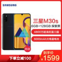 SAMSUNG 三星 Galaxy M30s 智能手机 6GB+128GB