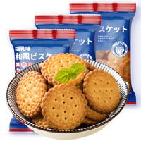 老先生小圆饼干咸味日式饼干奶盐味网红饼干早餐休闲零食粗粮整箱 *4件
