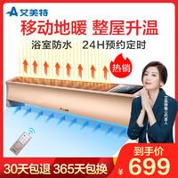 艾美特(Airmate)取暖器 HC22137R-3 电暖器 移动地暖 踢脚线 远程遥控 家用电暖气