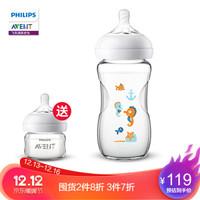 飞利浦新安怡 奶瓶 宽口径玻璃奶瓶 婴儿奶瓶 高颜值 橙色海马奶瓶80z/240ml(奶嘴1月+) *3件