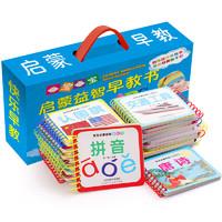 《宝宝撕不烂早教圈圈书》礼盒装 全24册