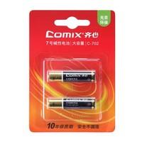 齐心(Comix) 7号 2粒装 安全碱性电池办公用品 C-702 *13件