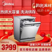 美的 柜式洗碗机 D7 大容量独嵌家用洗碗机